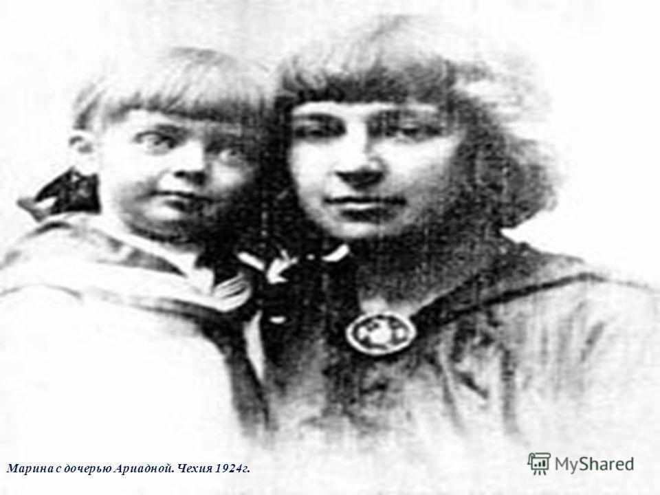 Марина с дочерью Ариадной. Чехия 1924г.