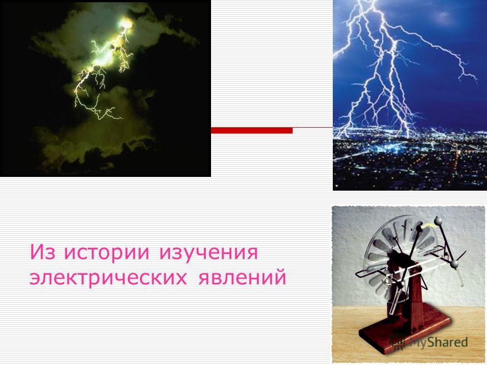 Из истории изучения электрических явлений