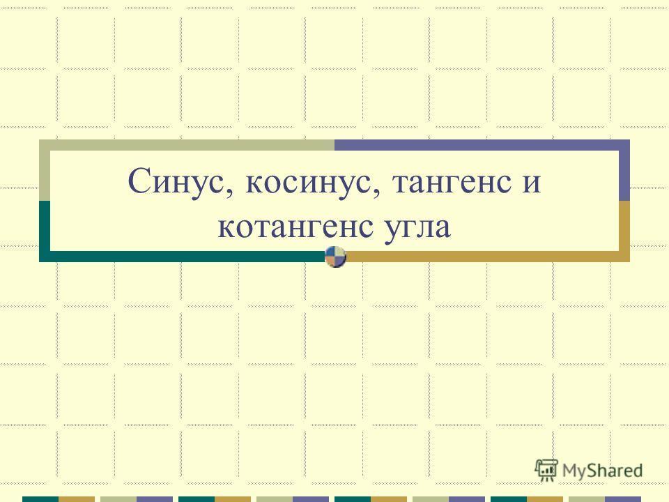 Cинус, косинус, тангенс и котангенс угла