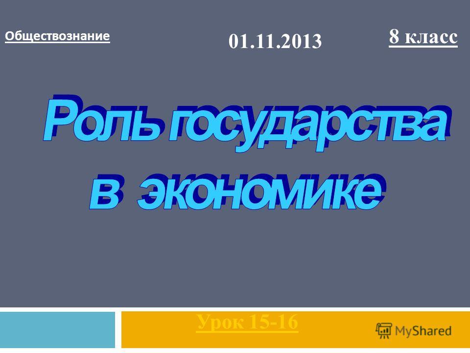 Обществознание 01.11.2013 8 класс Урок 15-16
