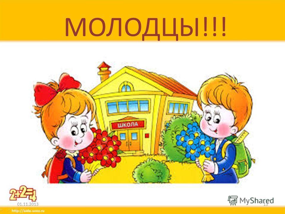 МОЛОДЦЫ!!! 01.11.201313