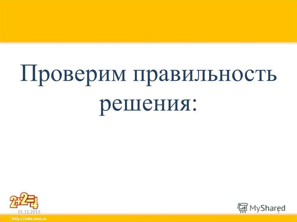 Проверим правильность решения: 01.11.20133