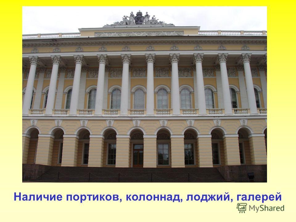Наличие портиков, колоннад, лоджий, галерей