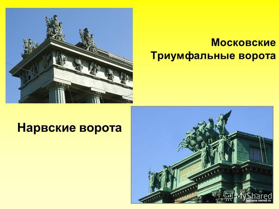 Московские Триумфальные ворота Нарвские ворота
