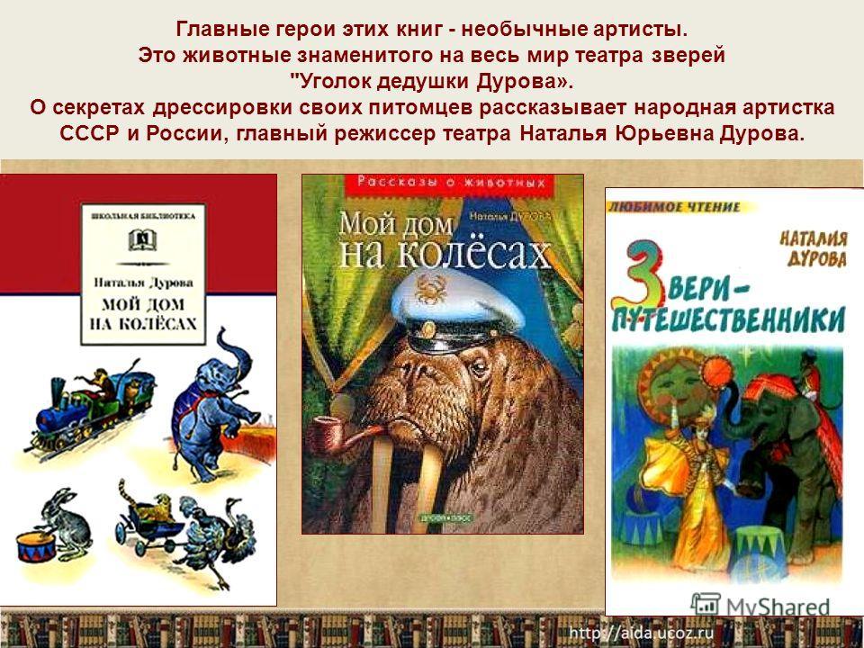 Главные герои этих книг - необычные артисты. Это животные знаменитого на весь мир театра зверей