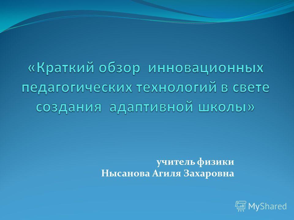 учитель физики Нысанова Агиля Захаровна