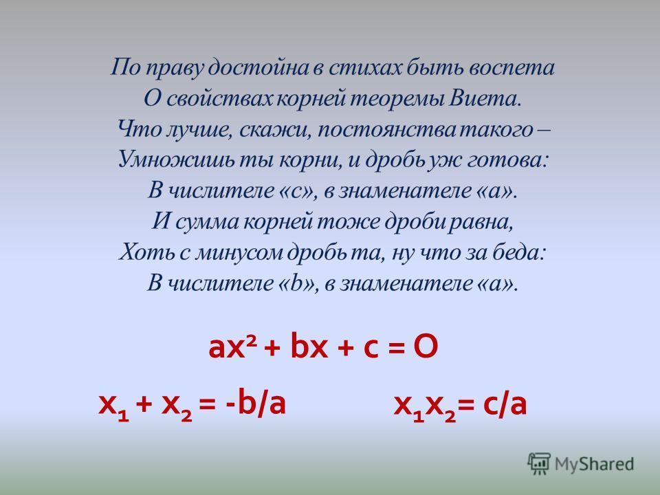 х 1 + х 2 = -b/a аx 2 + bx + c = О x 1 x 2 = c/a