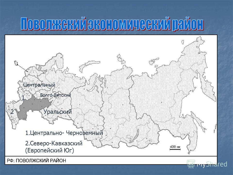 Уральский Волго-Вятский Центральный 1 2 1.Центрально- Черноземный 2.Северо-Кавказский (Европейский Юг)