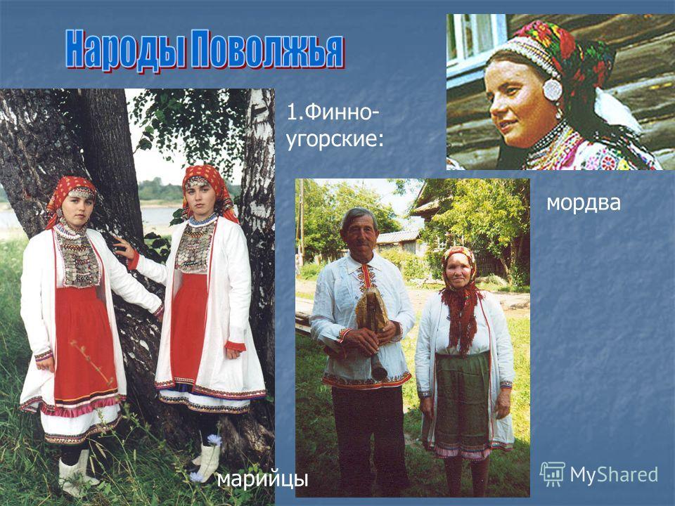 мордва 1.Финно- угорские: мордва марийцы