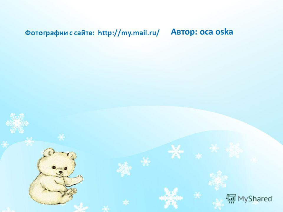Автор: оса oska http://my.mail.ru/Фотографии с сайта: