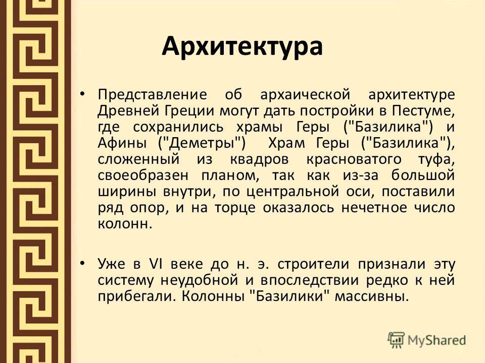Архитектура Представление об архаической архитектуре Древней Греции могут дать постройки в Пестуме, где сохранились храмы Геры (