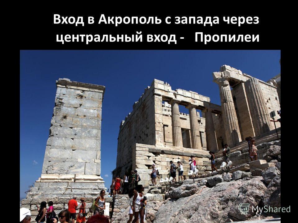Вход в Акрополь с запада через центральный вход - Пропилеи