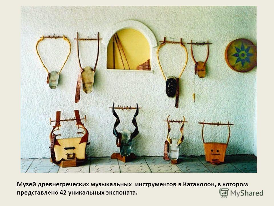 Музей древнегреческих музыкальных инструментов в Катаколон, в котором представлено 42 уникальных экспоната.