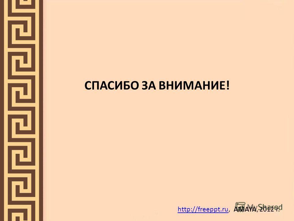 СПАСИБО ЗА ВНИМАНИЕ! http://freeppt.ruhttp://freeppt.ru, AMAYA, 2012 г.