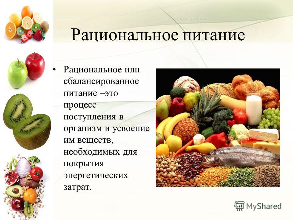 Проблемы лечебного питания