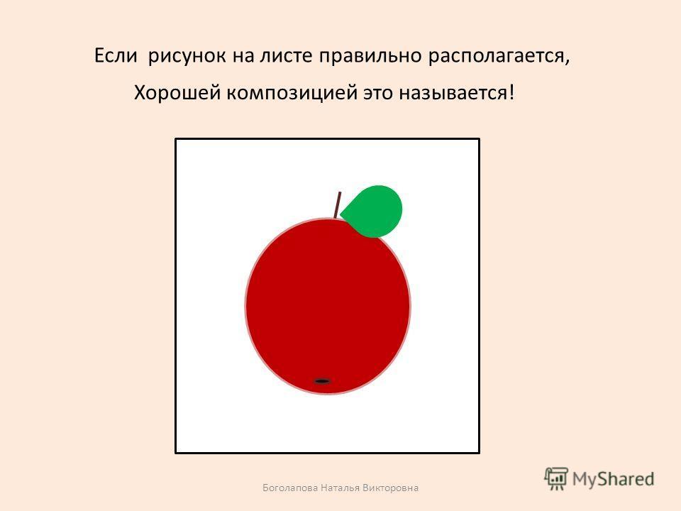 Если рисунок на листе правильно располагается, Хорошей композицией это называется! Боголапова Наталья Викторовна