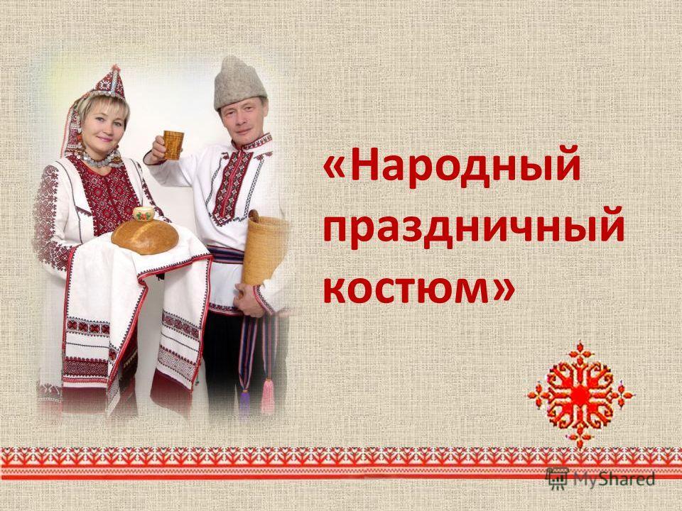 «Народный праздничный костюм»