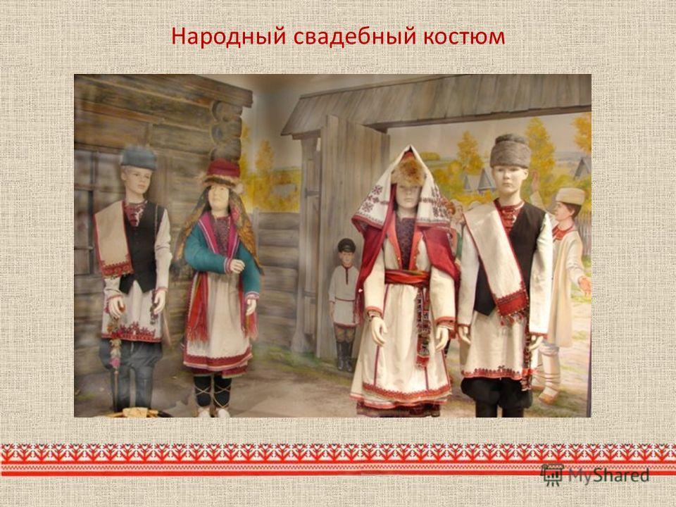 Народный свадебный костюм