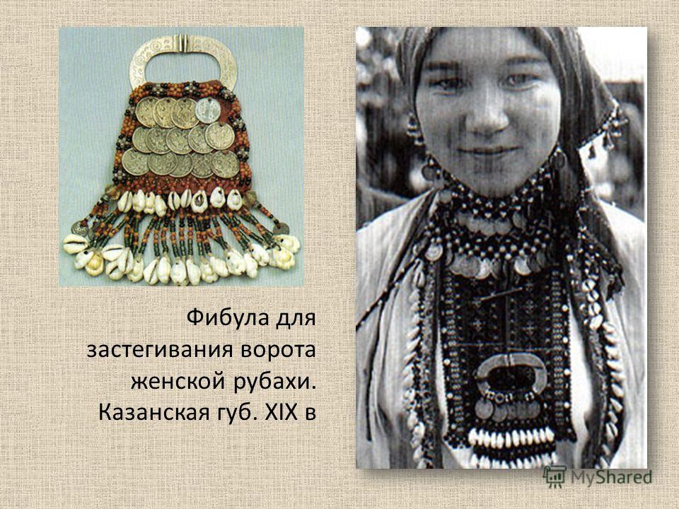 Фибула для застегивания ворота женской рубахи. Казанская губ. XIX в