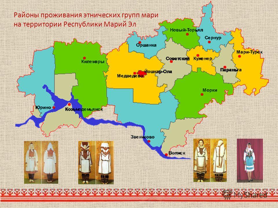 Районы проживания этнических групп мари на территории Республики Марий Эл