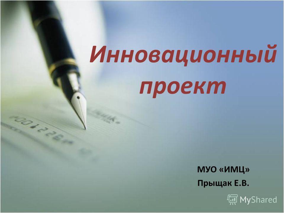 Инновационный проект МУО «ИМЦ» Прыщак Е.В.