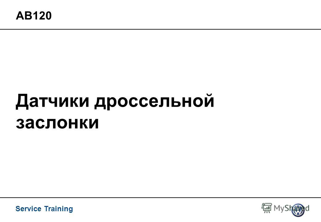 Service Training Датчики дроссельной заслонки АВ120