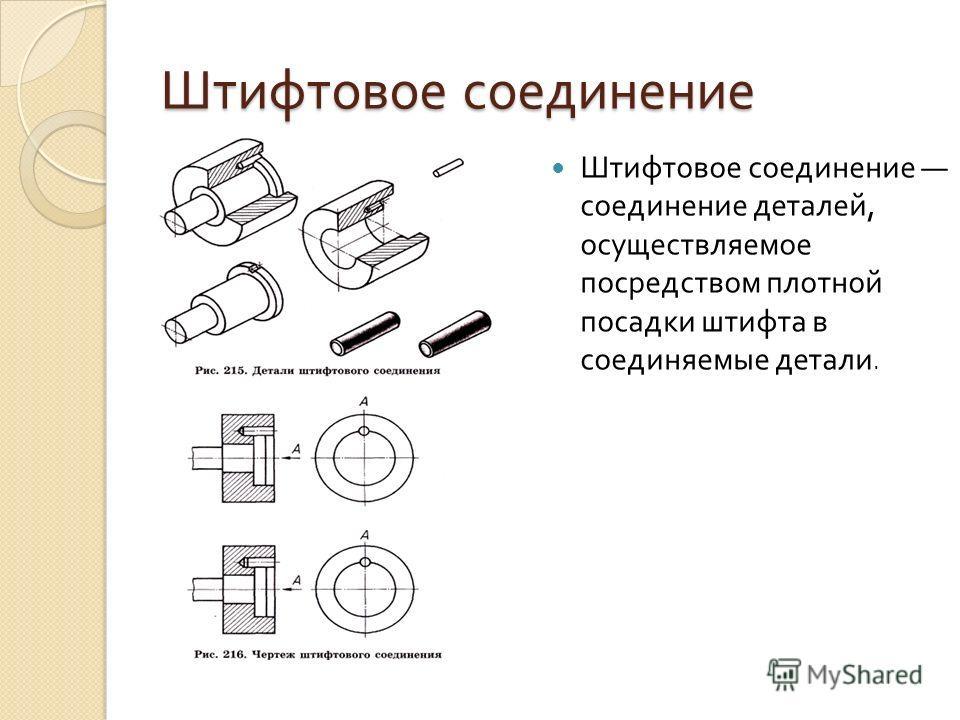 Штифтовое соединение Штифтовое соединение соединение деталей, осуществляемое посредством плотной посадки штифта в соединяемые детали.