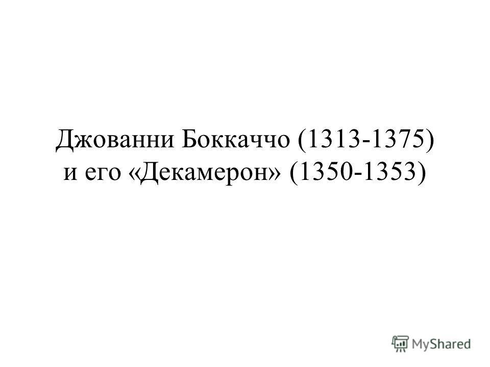 Джованни Боккаччо (1313-1375) и его «Декамерон» (1350-1353)