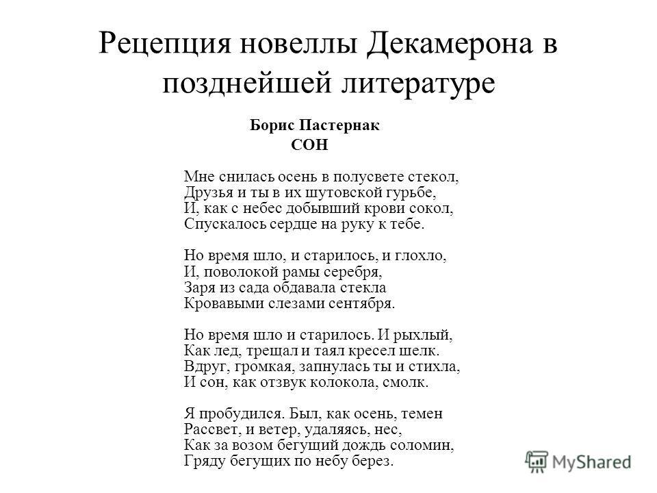 Рецепция новеллы Декамерона в позднейшей литературе Борис Пастернак СОН Мне снилась осень в полусвете стекол, Друзья и ты в их шутовской гурьбе, И, как с небес добывший крови сокол, Спускалось сердце на руку к тебе. Но время шло, и старилось, и глохл