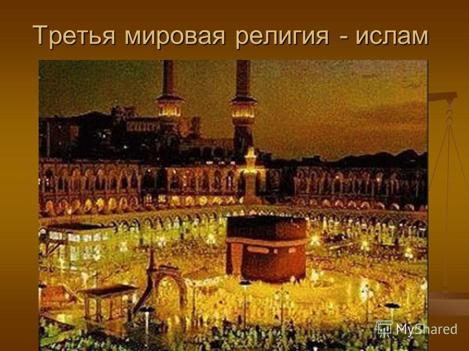 Третья мировая религия - ислам