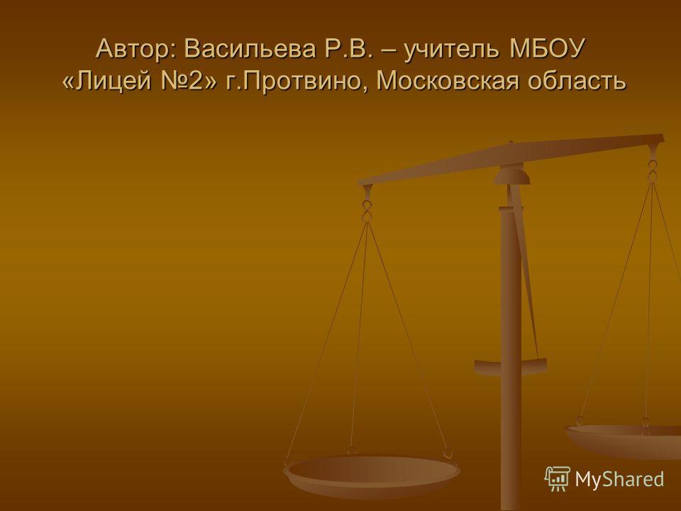 Автор: Васильева Р.В. – учитель МБОУ «Лицей 2» г.Протвино, Московская область