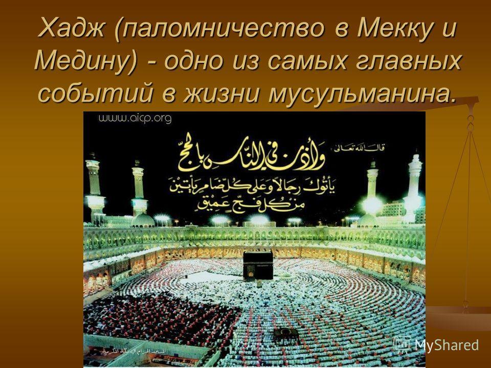 Хадж (паломничество в Мекку и Медину) - одно из самых главных событий в жизни мусульманина.