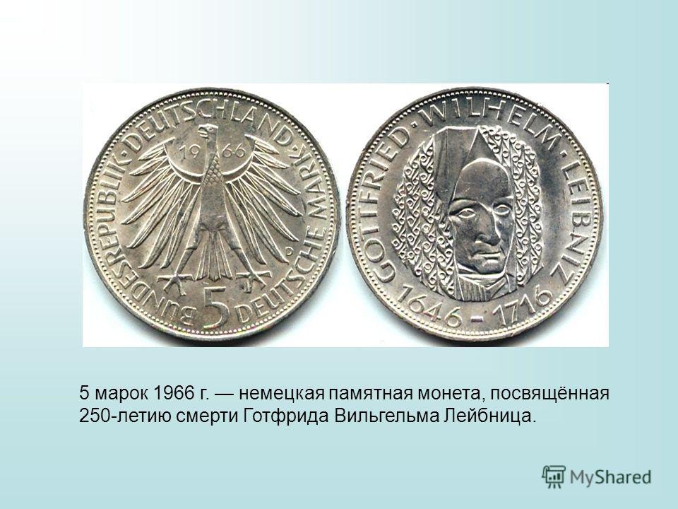 5 марок 1966 г. немецкая памятная монета, посвящённая 250-летию смерти Готфрида Вильгельма Лейбница.