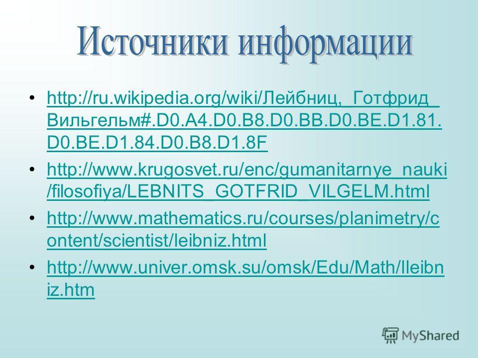 http://ru.wikipedia.org/wiki/Лейбниц,_Готфрид_ Вильгельм#.D0.A4.D0.B8.D0.BB.D0.BE.D1.81. D0.BE.D1.84.D0.B8.D1.8Fhttp://ru.wikipedia.org/wiki/Лейбниц,_Готфрид_ Вильгельм#.D0.A4.D0.B8.D0.BB.D0.BE.D1.81. D0.BE.D1.84.D0.B8.D1.8F http://www.krugosvet.ru/e
