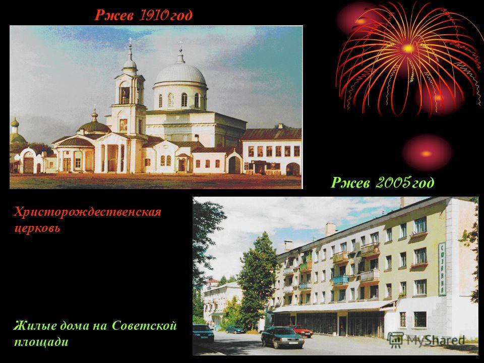Ржев 2005 год Ржев 1910 год Христорождественская церковь Жилые дома на Советской площади