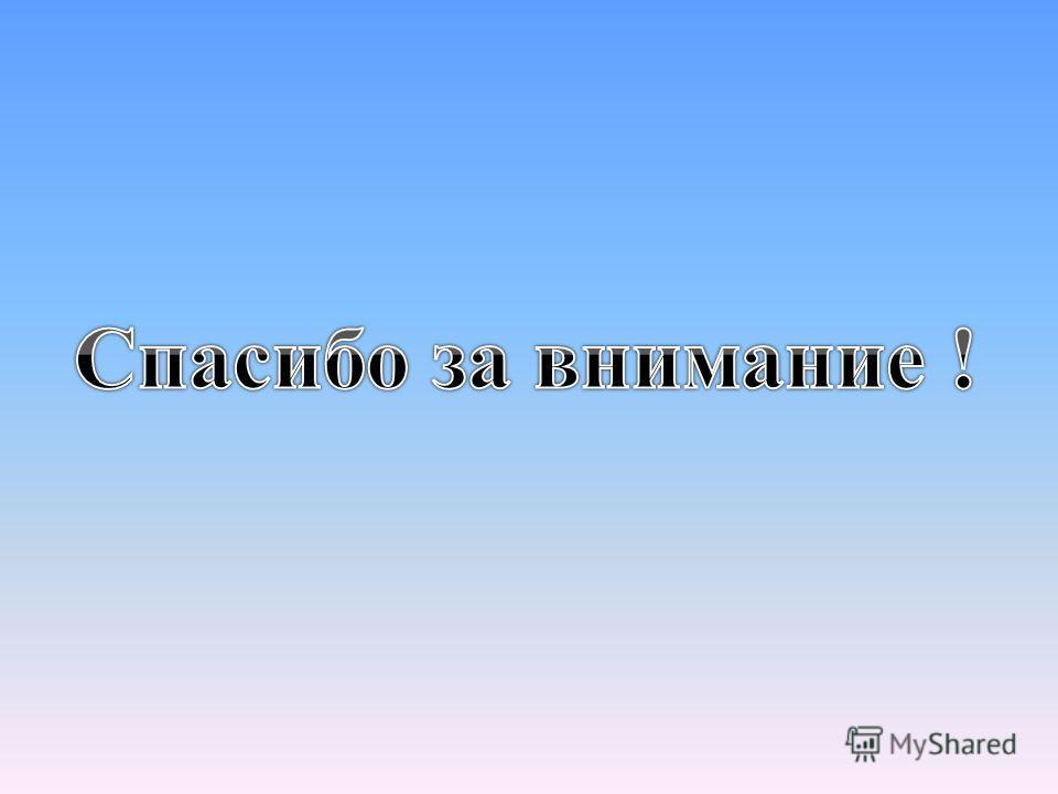 Литература. 1.Пакулова,В.М. «Природоведение»5 класс. 2.Садовников Д.Н.Русские народные загадки. 3.Екимцев А.Е «Кому чего хочется»Загадки.