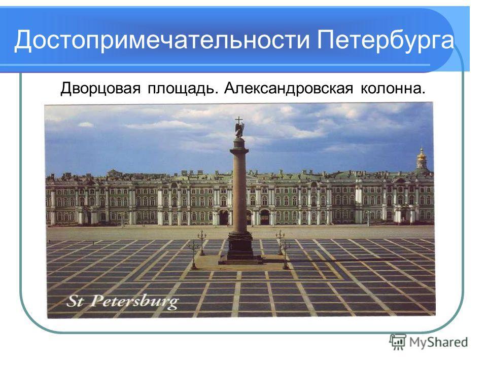 Дворец ПетраIАллея со скульптурами