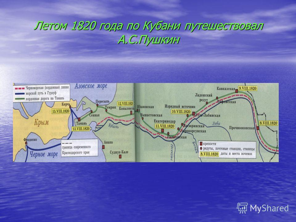 Летом 1820 года по Кубани путешествовал А.С.Пушкин
