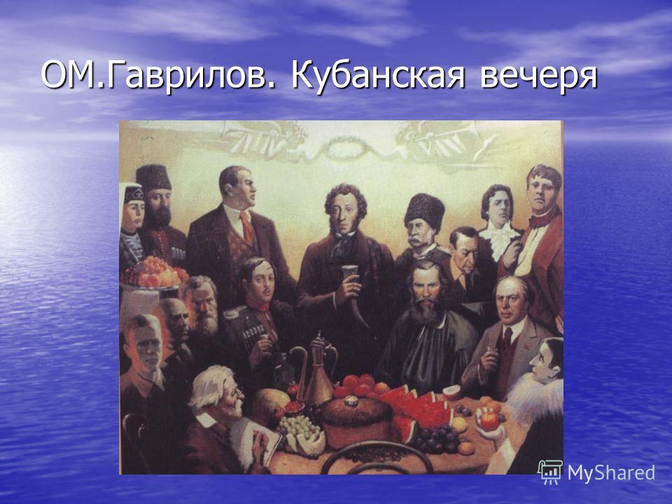 ОМ.Гаврилов. Кубанская вечеря