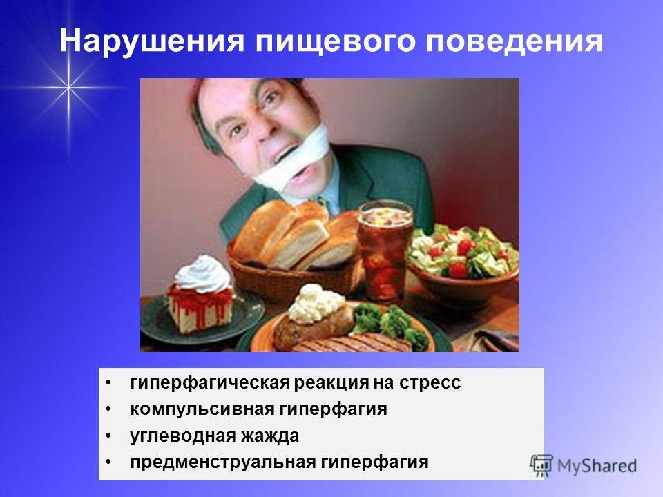 Нарушения пищевого поведения гиперфагическая реакция на стресс компульсивная гиперфагия углеводная жажда предменструальная гиперфагия