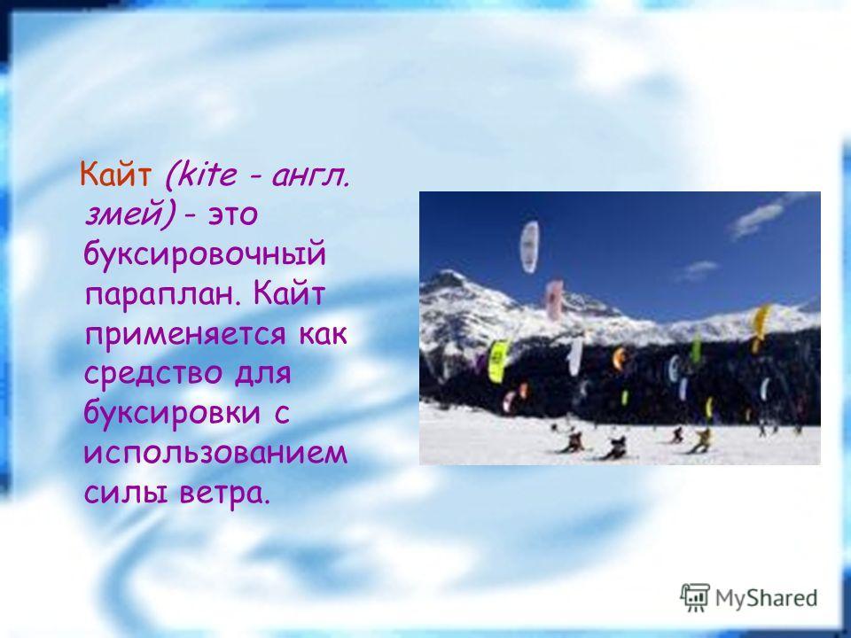 Кайт (kite - англ. змей) - это буксировочный параплан. Кайт применяется как средство для буксировки с использованием силы ветра.