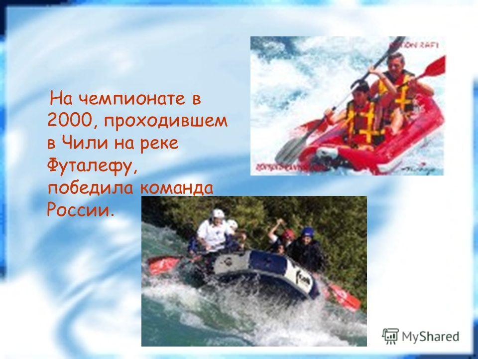 На чемпионате в 2000, проходившем в Чили на реке Футалефу, победила команда России.