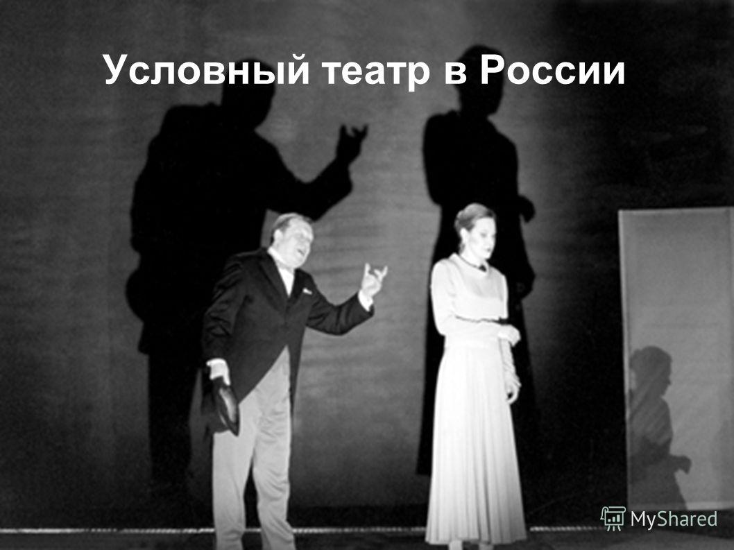 Условный театр в России