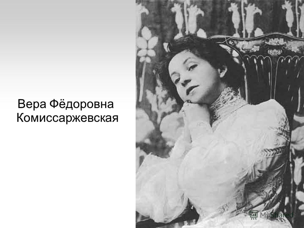 Вера Фёдоровна Комиссаржевская