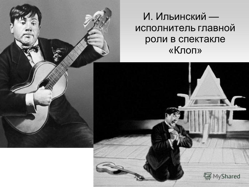 И. Ильинский исполнитель главной роли в спектакле «Клоп»