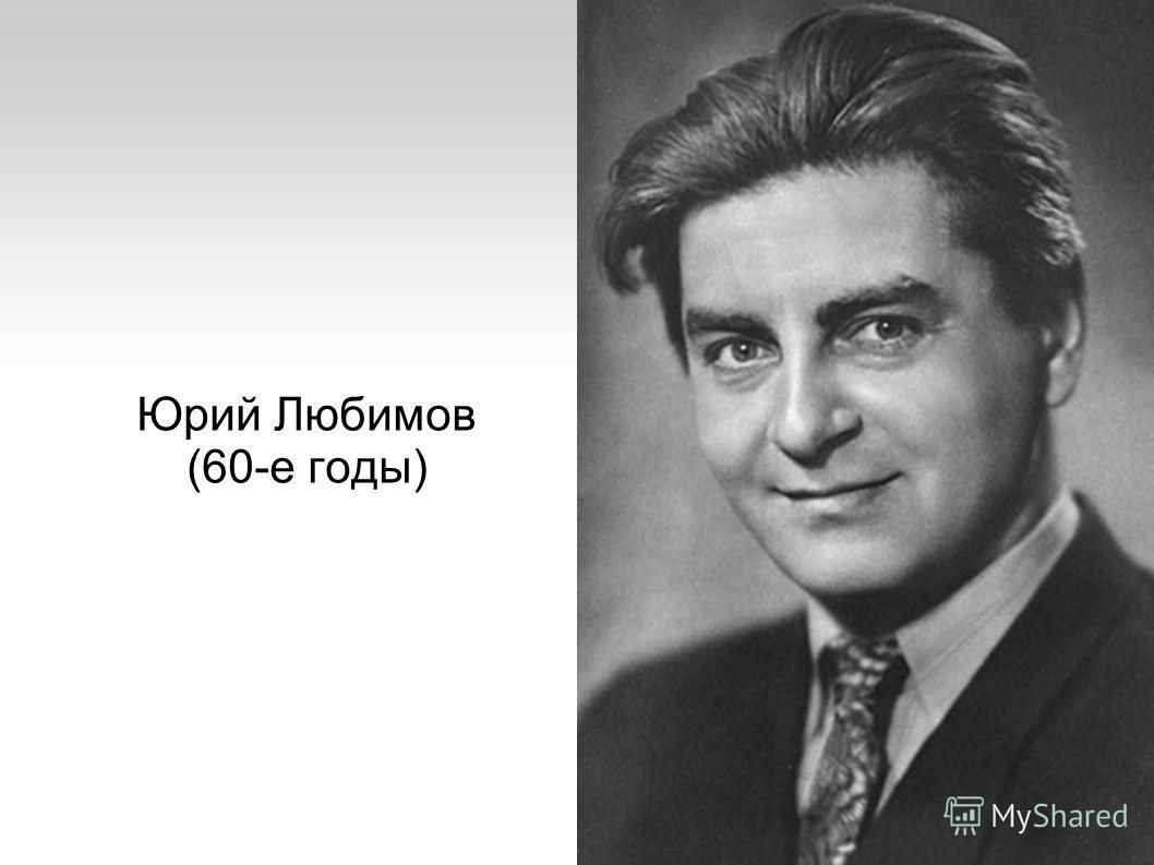 Юрий Любимов (60-е годы)