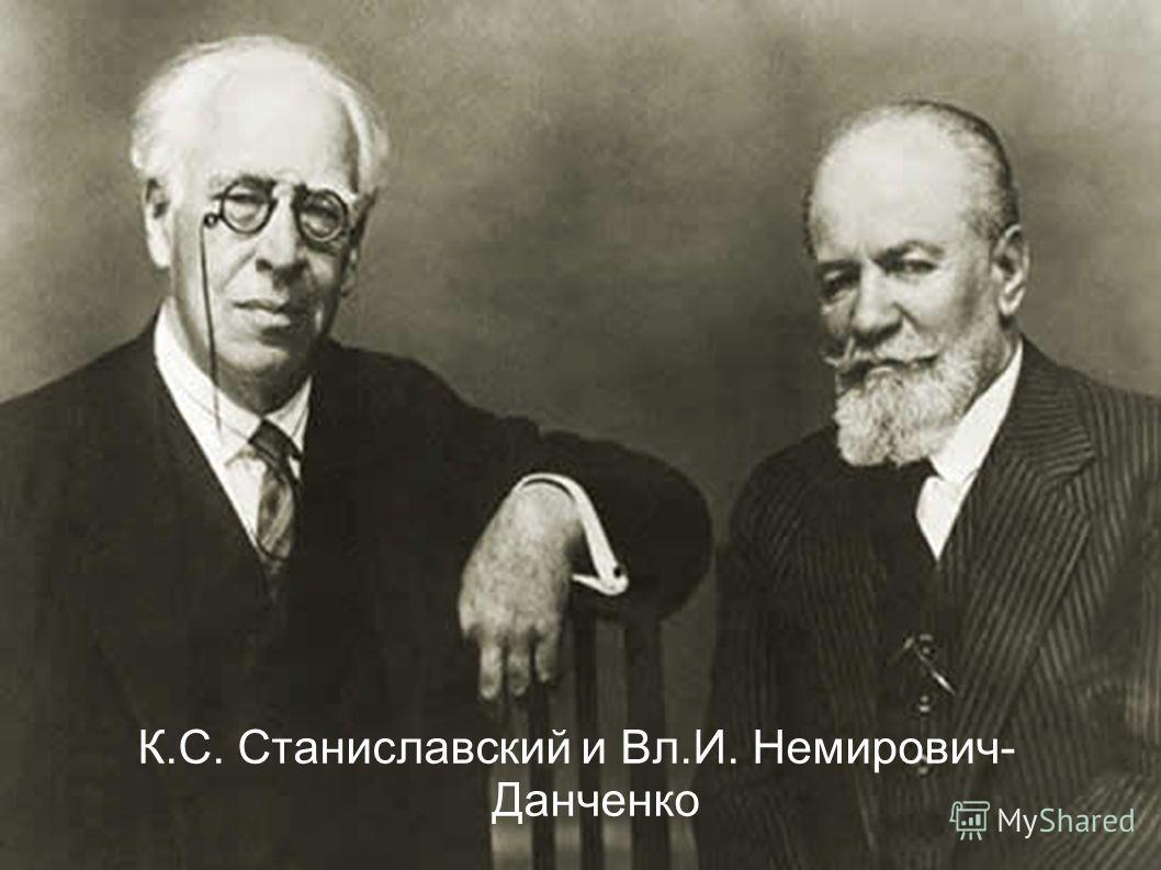 К.С. Станиславский и Вл.И. Немирович- Данченко