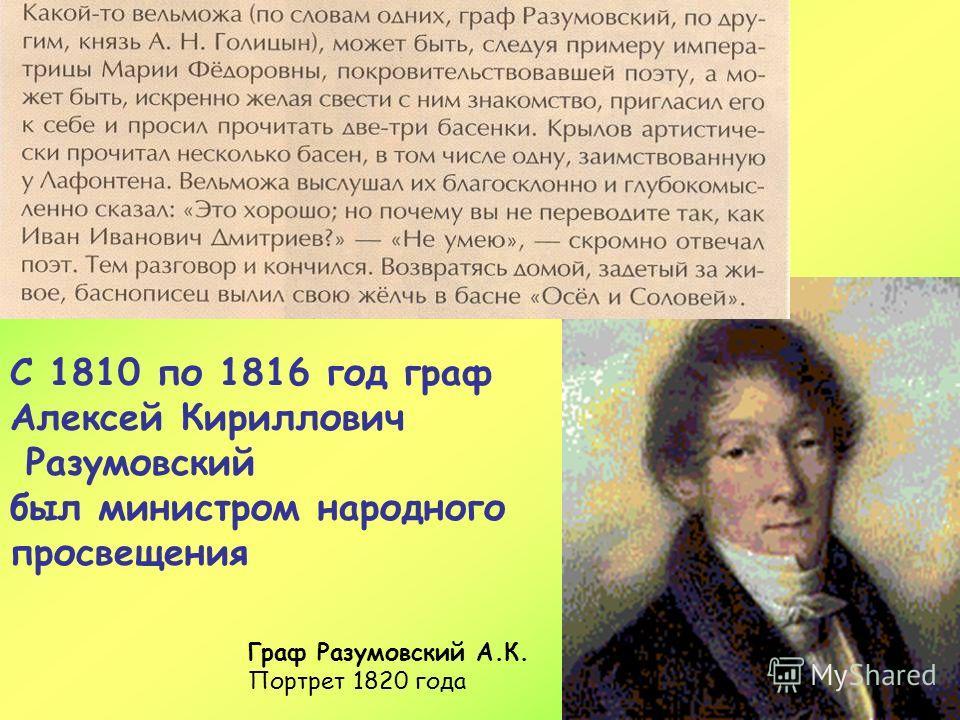 Граф Разумовский А.К. Портрет 1820 года С 1810 по 1816 год граф Алексей Кириллович Разумовский был министром народного просвещения