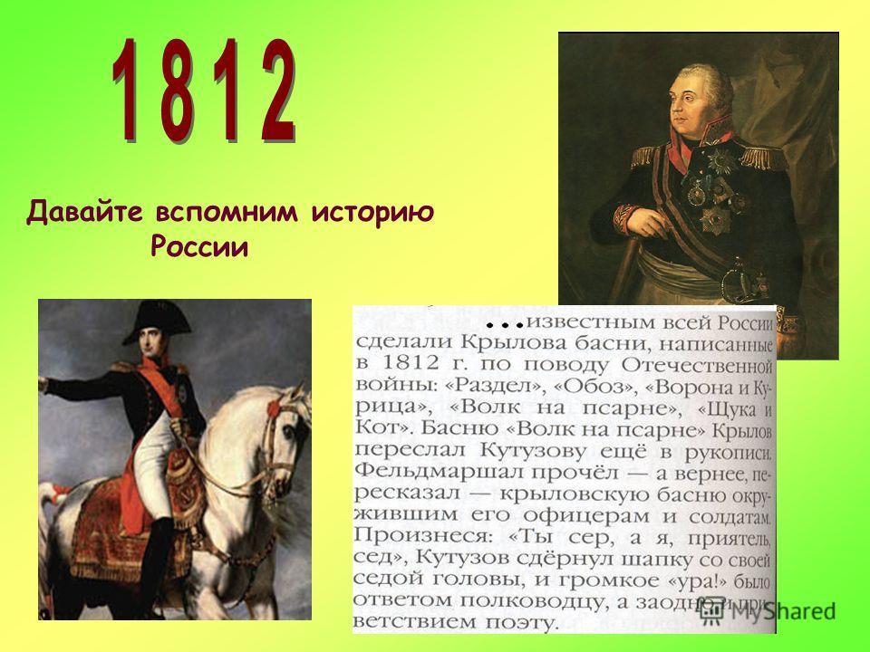 Давайте вспомним историю России