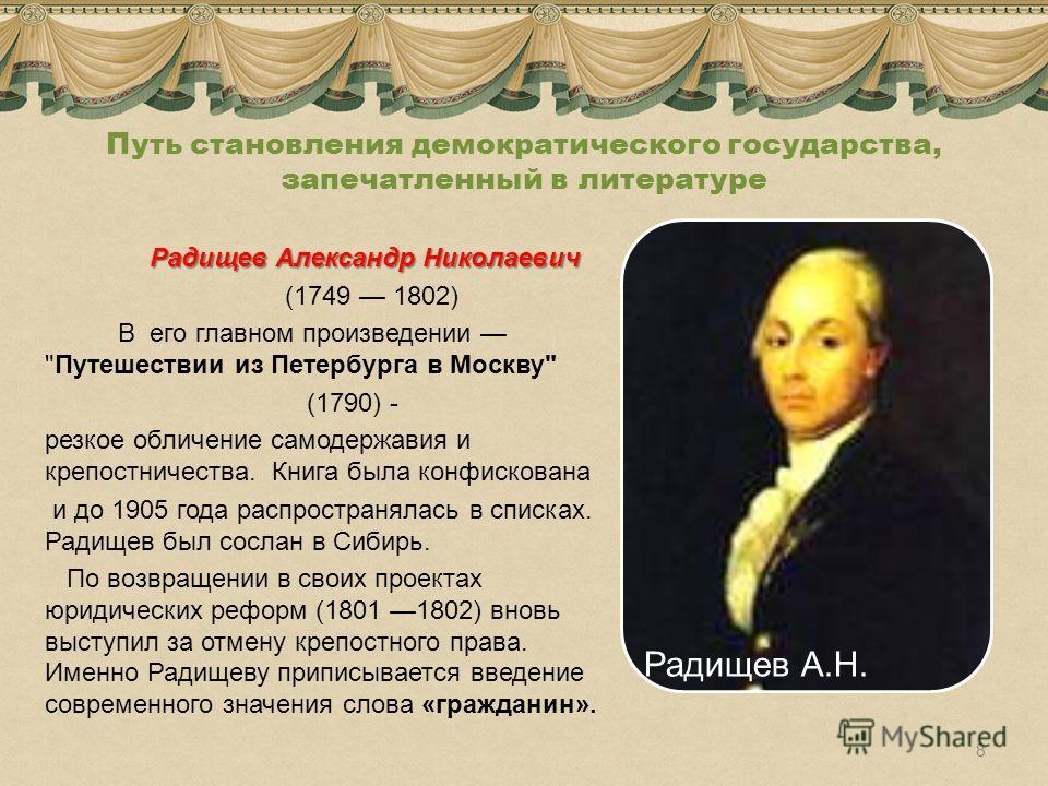 Путь становления демократического государства, запечатленный в литературе Радищев Александр Николаевич (1749 1802) В его главном произведении